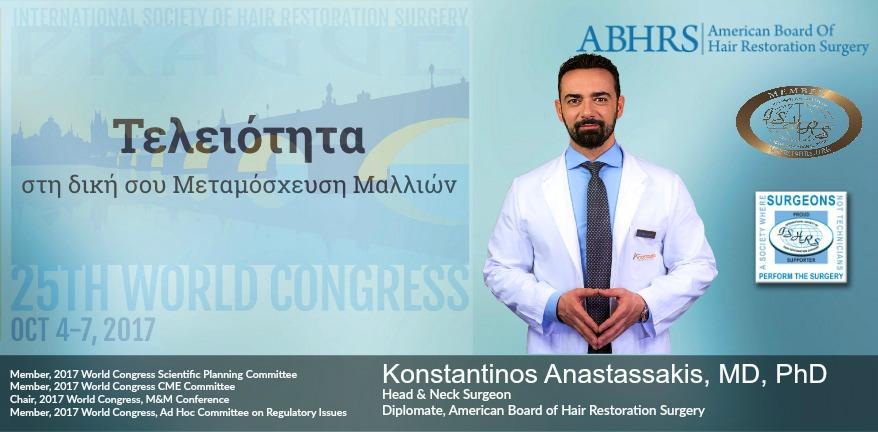 Ο Δρ. Αναστασάκης εξειδικευμένος ιατρός μεταμόσχευσης μαλλιών συμμετέχει στο ISHRS Prague 2017