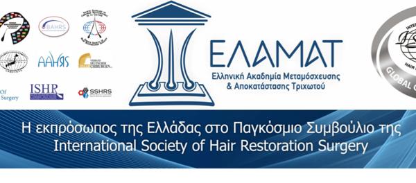 προειδοοποίησ καταναλωτών για παραπλανητικά μηνύματα για τη μεταμόσχευση μαλλιών