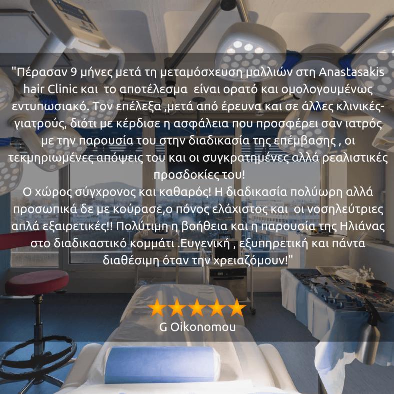 Αντίγρ. του review_anastasakis hair clinic_24