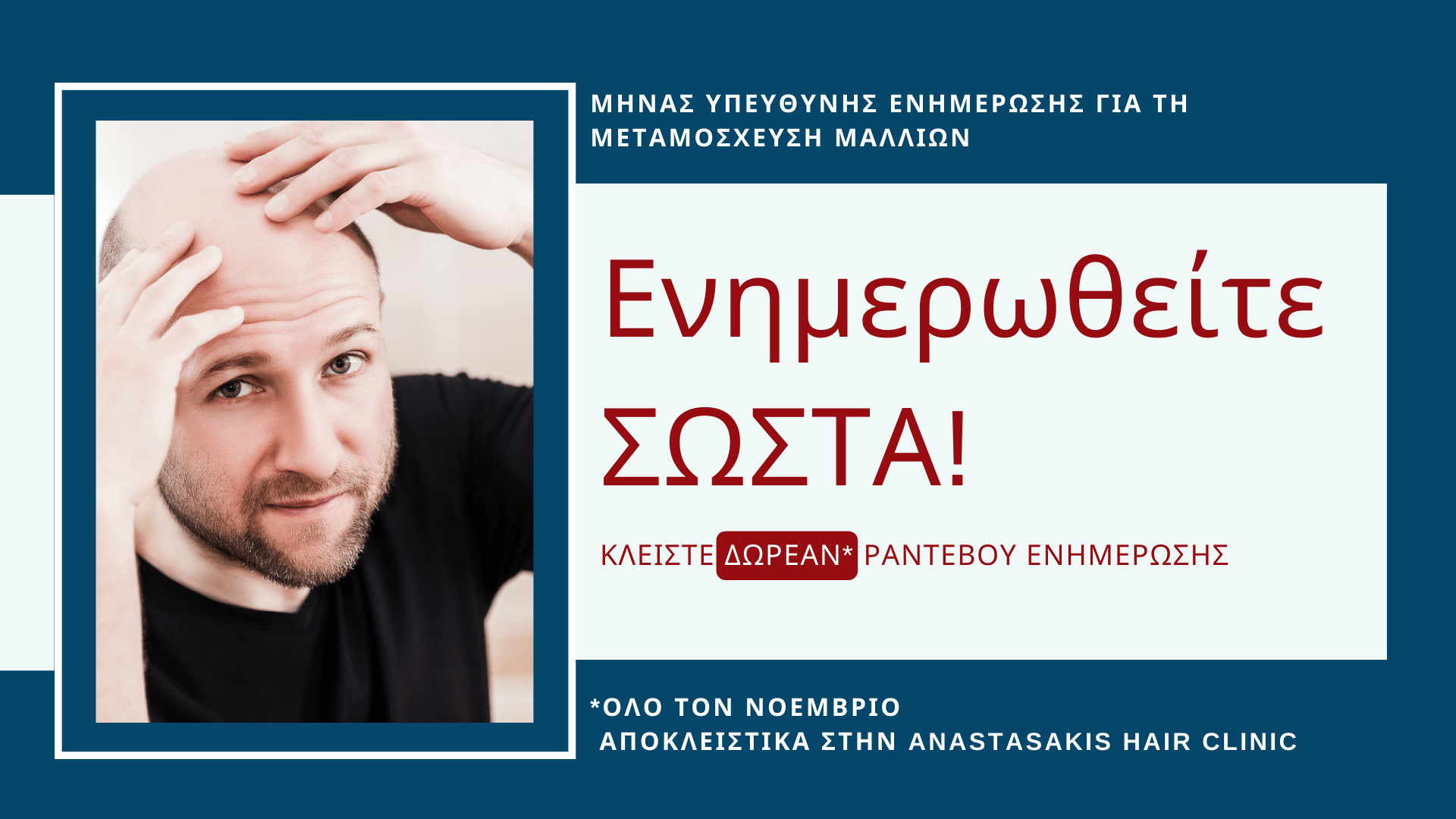 Anastasakis Hair Clinic δωρεάν ραντεβου για μεταμοσχευση μαλλιών.