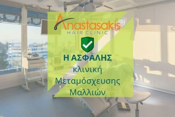 anastasakis hair clinic ασφαλής μεταμοσχευση μαλλιων