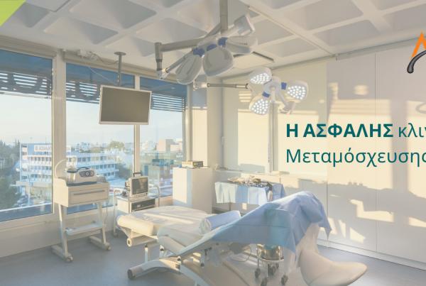 anastasakis hair clinic ασφαλής κλινική μεταμόσχευσης μαλλιών