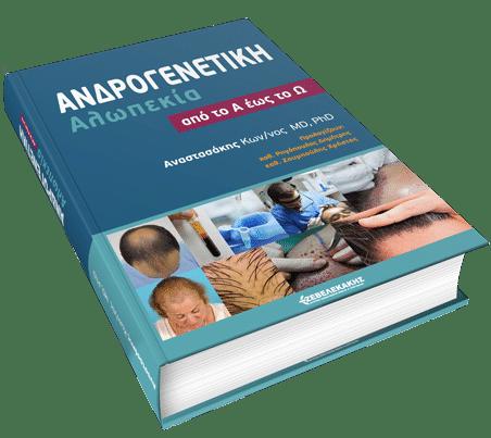 Ανδρογενετική Αλωπεκία από το Α έως το Ω το βιβλίο