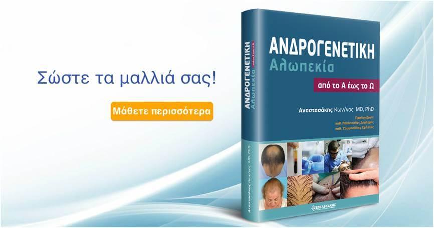 Ανδρογενετική Αλωπεκία από το Α έως το Ω σώστε τα μαλλιά σας!